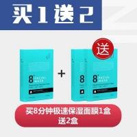 【买一送二】8+ Minutes 8分钟补水面膜 25ml-7片/盒(蓝盒)*3