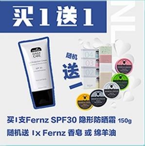 【买1送1】买1支Fernz SPF30 隐形防晒霜 150g (需另拍)随机送1x Fernz 香皂 或 绵羊油