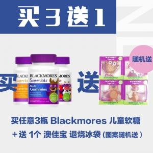 【买3送1】购买任意3瓶 Blackmores澳佳宝儿童【软糖】+送1个澳佳宝退烧冰袋(图案随机发)
