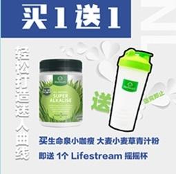 【买1送1】买Lifestream 生命泉小咖瘦 大麦小麦青汁粉 300g 即送1个lifestream 摇摇杯