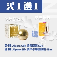 【买1送1】Alpine Silk Bee Venom Face Mask 蜂毒面膜50g *1 +Alpine Silk 麦卢卡蜂蜜Revitalising 眼霜15ml 【gift】*1