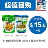 【澳洲直邮*超值团购】Tropical fields 椰子卷 组合: 原味 *1 + 抹茶味 * 1