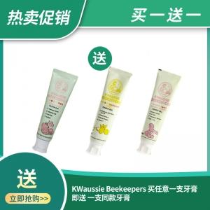 【买一送一】KWaussie Beekeepers 买任意一支牙膏 即送 一支同款牙膏