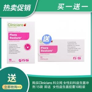 【买一送一】购买Clinicians 科立纯 女性妇科益生菌冲剂 15袋 即送 女性益生菌胶囊10粒装