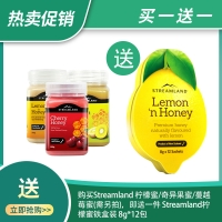 【热卖促销】购买Streamland 柠檬蜜/奇异果蜜/蔓越莓蜜(需另拍),即送一件 Streamland柠檬蜜铁盒装 8g*12包