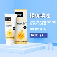 【裸价清仓】Comvita 康维他消炎药膏 25g-小支装 保质期至20.10
