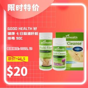 【限时特价】Good health 好健康 七日肠道肝脏排毒 90c 保质期至2020.12
