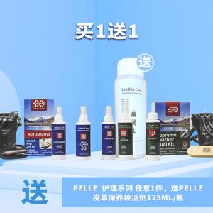 【买1送1】Pelle  护理系列 任意1件(需另拍), 送pelle 皮革保养焕活剂125ml/瓶
