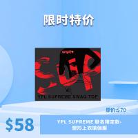 【热卖促销】YPL Supreme 联名限定款-塑形上衣瑜伽服