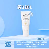 【买1送1】购买Natio 任意套装(需另拍),送Natio 眼部啫喱 35g -Eye Contour Treatment Gel/个