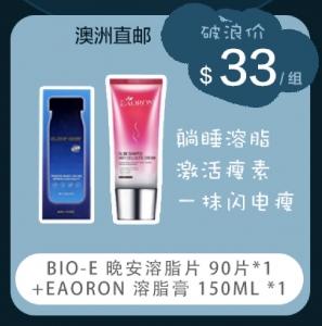 【澳洲直邮*超值团购】Bio-E 晚安溶脂片 90片*1 + Eaoron 溶脂膏150ml *1