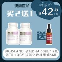 【澳洲直邮 * 买2送1】Bioisland 孕妇DHA 60粒 * 2瓶 + 送Trilogy 抗氧化玫瑰果油【 5ml 便携装】 *1