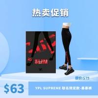 【热卖促销】YPL Supreme 联名限定款-暴暴裤