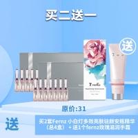【买2送3】买2套Fernz 小白灯多效亮肤驻颜安瓶精华(总4盒) + 送1个fernz玫瑰滋润手霜