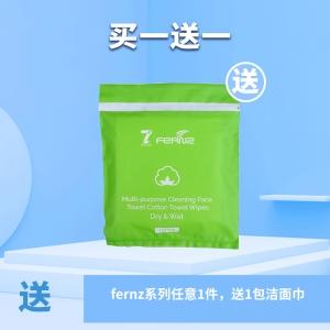 【买1送1】FerNZ系列任意1件(需另拍),送1包 FerNZ洁面巾