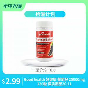 【捡漏计划】Good health 好健康 葡萄籽 25000mg 120粒 保质期至20.11