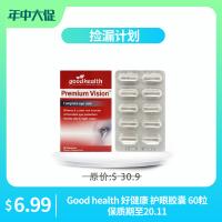 【捡漏计划】Good health 好健康 护眼胶囊 60粒 保质期至20.11