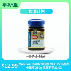 【捡漏计划】Manuka Health 蜜纽康 MGO250+麦卢卡蜂蜜 250g 保质期至21.03