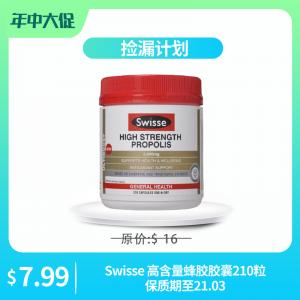 【捡漏计划】Swisse 高含量蜂胶胶囊210粒 保质期至21.03