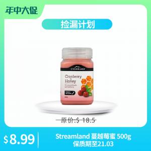 【捡漏计划】Streamland 蔓越莓蜜 500g 保质期至21.03