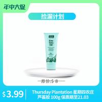 【捡漏计划】Thursday Plantation 星期四农庄 芦荟胶 100g 保质期至21.03