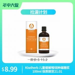 【捡漏计划】Kiwiherb 儿童缓解喉咙肿痛糖浆100ml 保质期至21.01