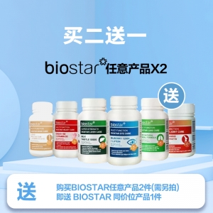 【买2送1】购买Biostar任意产品2件(需另拍),即送 Biostar 同价位产品1件 (乳钙&维骨力为60粒装)