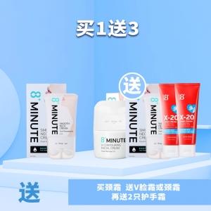【买一送三】8+ MINUTES 8分钟滚轮V型美颈霜 120g 送 2支护手霜 及 V脸霜或颈霜