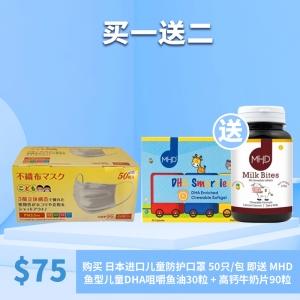 【买一送二】购买 日本进口儿童防护口罩 50只/包 即送 MHD 鱼型儿童DHA咀嚼鱼油30粒 + 高钙牛奶片90粒