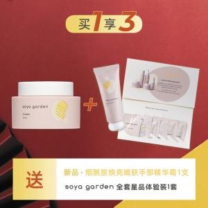 【买1享3】购买 Soya Garden 修复保湿面霜 50m 即送 手部精华霜60ml+全系体验套装