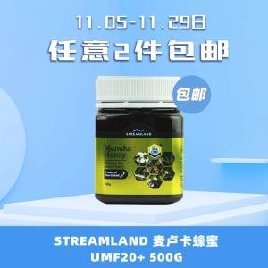 【任意2件包邮】Streamland 麦卢卡蜂蜜UMF20+ 250g 保质期至24.06