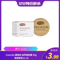 【双12秒杀】Comvita 康维他 滋养蜂胶霜 40g 保质期至21.10