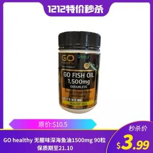 【双12秒杀】GO healthy 无腥味深海鱼油1500mg 90粒 保质期至21.06