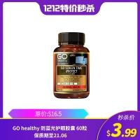【双12秒杀】GO healthy 防蓝光护眼胶囊 60粒 保质期至21.06
