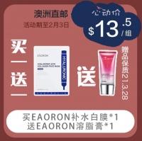【澳洲直邮 * 买1送1】Eaoron 补水面膜 白膜 5片/盒(22年9月)*1 + Eaoron 溶脂膏150ml (21年3月)*1