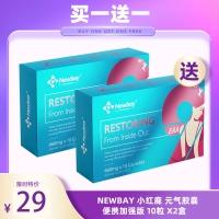 【买一送一】NewBay 小红鹿 元气胶囊便携加强版 10粒 x2盒 保质期至23.11