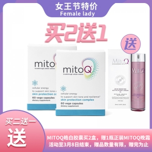 【买二送一】购买 Mitoq 皓白胶囊2盒(需另拍),即送 MitoQ 夜间焕能晚霜 50ml 保质期至22.03