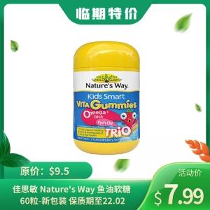 【临期特价】佳思敏 Nature's Way 鱼油软糖 60粒-新包装 保质期至22.02