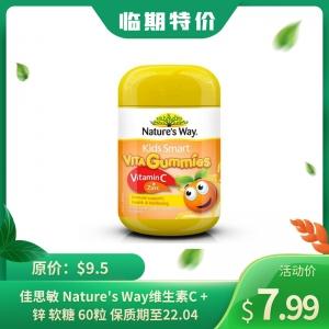 【临期特价】佳思敏 Nature's Way维生素C + 锌 软糖 60粒 保质期至22.04