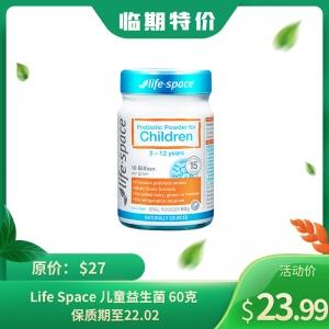 【临期特价】Life Space 儿童益生菌 60克 保质期至22.02