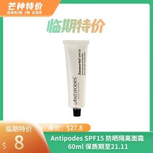 【限时特价】Antipodes SPF15 防晒隔离面霜 60ml 保质期至21.11