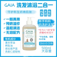 【澳洲直邮】GAIA 婴儿洗发沐浴二合一 500ml