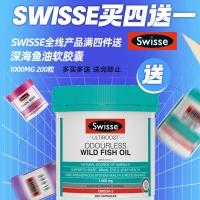 【Swisse买4送1】购买SWISSE【任意3件包邮】产品满4件 +送1瓶Swisse深海鱼油1000mg 200粒