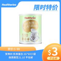 【临期特价】Healtheries 贺寿利 乳铁蛋白 2g*60小袋 保质期至21.10