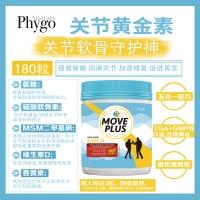【澳洲直邮】Move plus关节黄金素 180粒   参考日期23.11