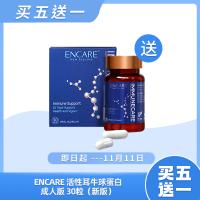 【买五送一】ENCARE 活性耳牛球蛋白免疫胶囊 30粒(3岁以上) *6