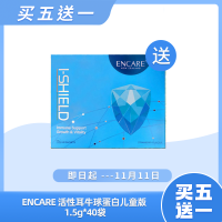 【买五送一】ENCARE I-Shield 新版球蛋白免疫冲剂 40*1.5g(儿童版 1岁可用) *6